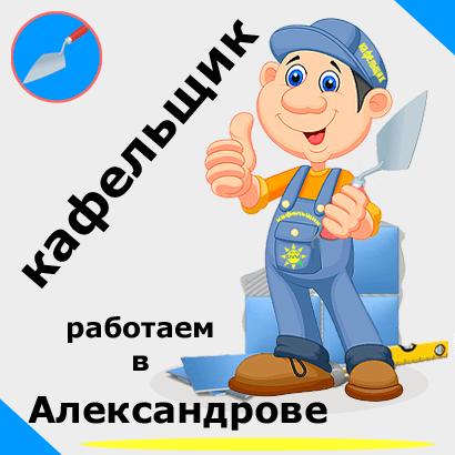 Плиточник - кафельщик в Александрове