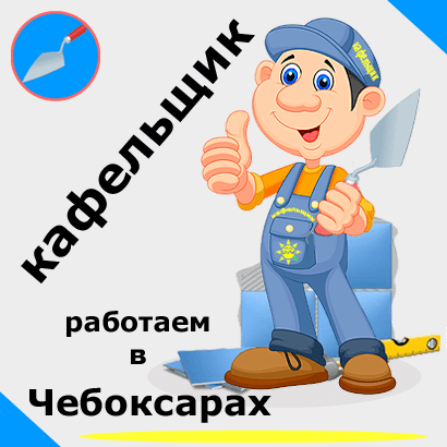 Плиточник - кафельщик в Чебоксарах