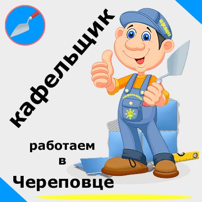 Плиточник - кафельщик в Череповце