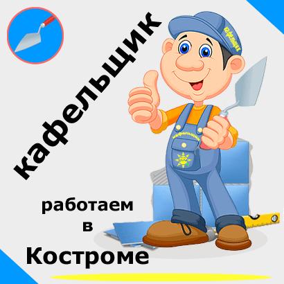 Плиточник - кафельщик в Костроме