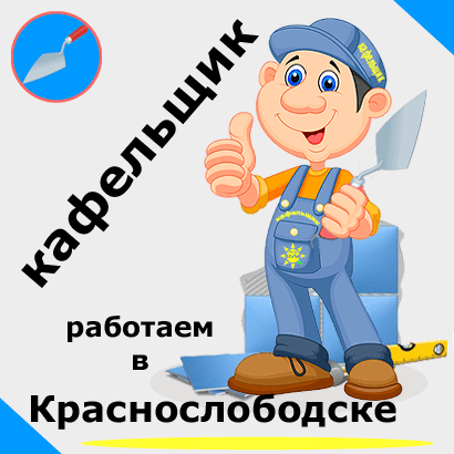 Плиточник - кафельщик в Краснослободске
