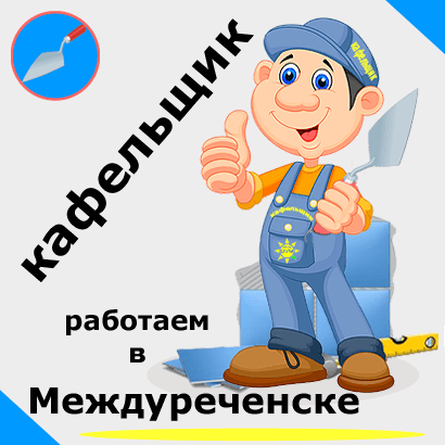 Плиточник - кафельщик в Междуреченске