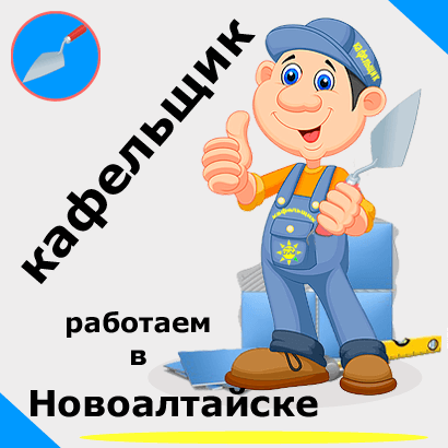 Плиточник - кафельщик в Новоалтайске