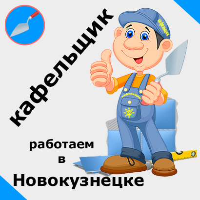 Плиточник - кафельщик в Новокузнецке