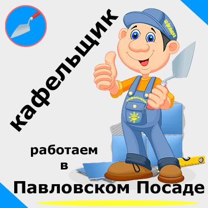 Плиточник - кафельщик в Павловском Посаде