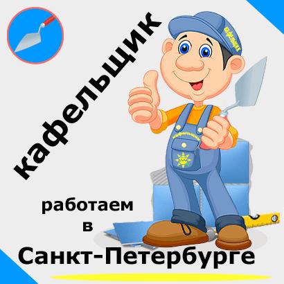 Плиточник - кафельщик в Санкт-Петербурге