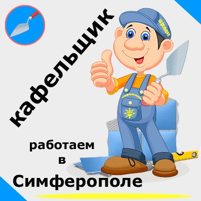 Плиточник - кафельщик в Симферополе