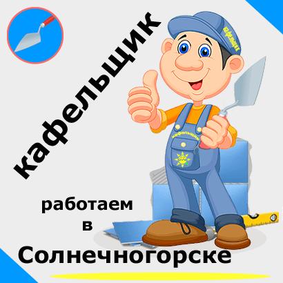 Плиточник - кафельщик в Солнечногорске