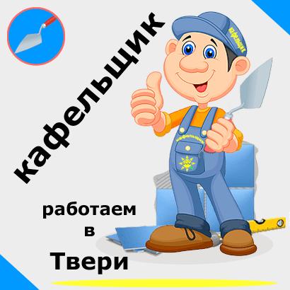 Плиточник - кафельщик в Твери