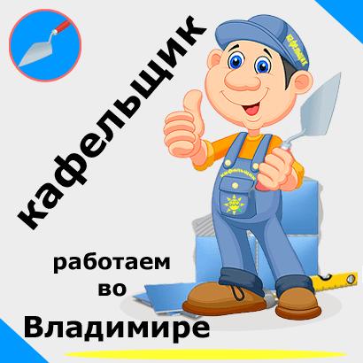 Плиточник - кафельщик во Владимире